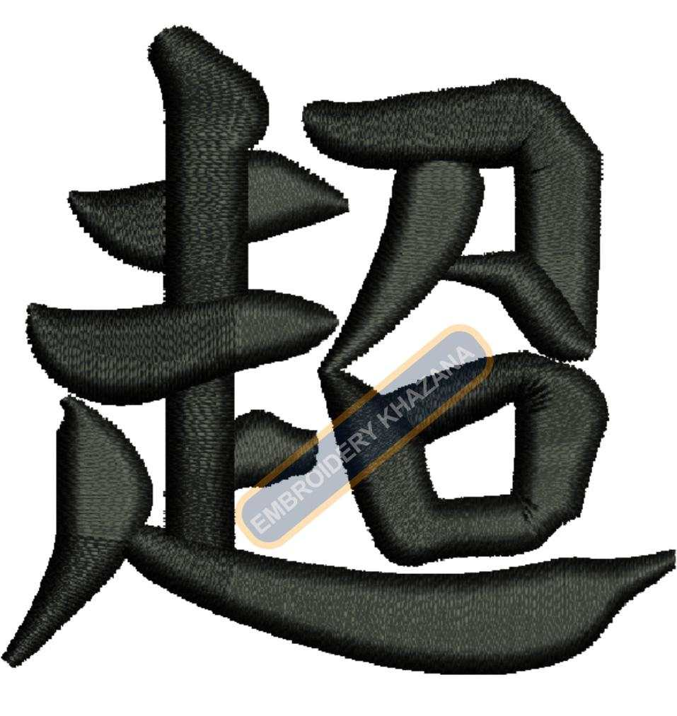 Chineese Letters 3dpuff machine embroidery design